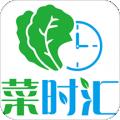 菜时汇下载最新版_菜时汇app免费下载安装