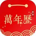 招财日历万年历下载最新版_招财日历万年历app免费下载安装