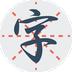 练字秀下载最新版_练字秀app免费下载安装