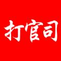 打官司下载最新版_打官司app免费下载安装