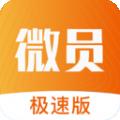 微员极速版下载最新版_微员极速版app免费下载安装