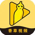 香草视频下载最新版_香草视频app免费下载安装