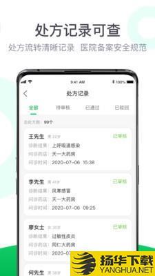荷叶医生下载最新版_荷叶医生app免费下载安装