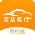 至达乾行司机端下载最新版_至达乾行司机端app免费下载安装