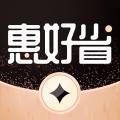 惠好省下载最新版_惠好省app免费下载安装