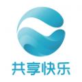 共享快乐下载最新版_共享快乐app免费下载安装