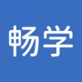 畅学下载最新版_畅学app免费下载安装