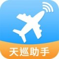 天巡航班助手下载最新版_天巡航班助手app免费下载安装