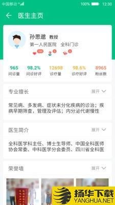 健康苍溪医护版下载最新版_健康苍溪医护版app免费下载安装