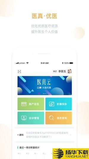 医真网app下载