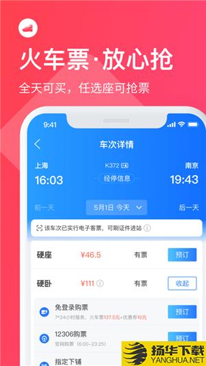 同程车票宝下载最新版_同程车票宝app免费下载安装