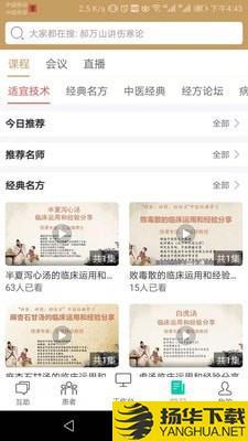 云中医下载最新版_云中医app免费下载安装