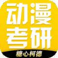 糖心柯德动漫下载最新版_糖心柯德动漫app免费下载安装