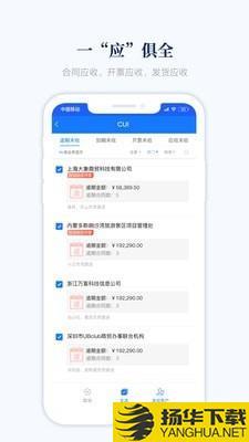 账款管家下载最新版_账款管家app免费下载安装