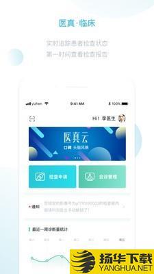 医真云下载最新版_医真云app免费下载安装