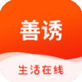 善诱下载最新版_善诱app免费下载安装