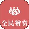 全民赞赏下载最新版_全民赞赏app免费下载安装