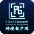 中国普洱茶科技数字馆下载最新版_中国普洱茶科技数字馆app免费下载安装