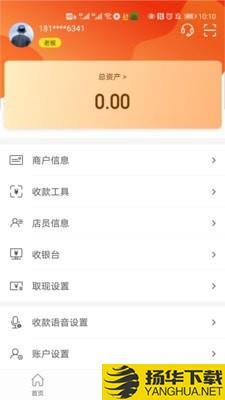 汇收款商户通下载最新版_汇收款商户通app免费下载安装