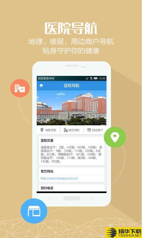 掌上湘雅下载最新版_掌上湘雅app免费下载安装