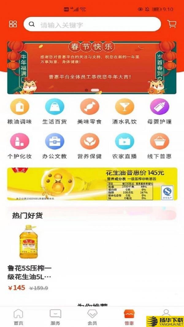 安阳普惠下载最新版_安阳普惠app免费下载安装