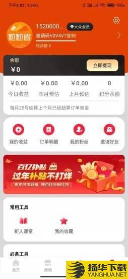 粒粒省下载最新版_粒粒省app免费下载安装