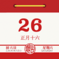 日历老黄历下载最新版_日历老黄历app免费下载安装