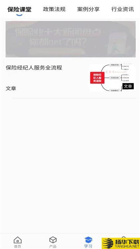 保易控下载最新版_保易控app免费下载安装