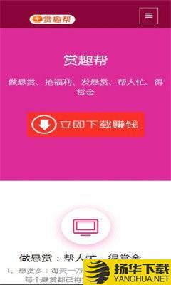 赏趣帮下载最新版_赏趣帮app免费下载安装