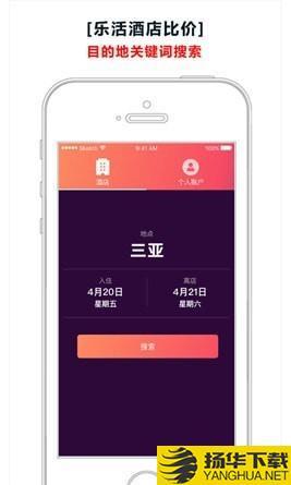 乐活酒店app下载