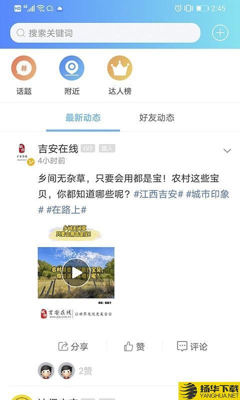 江右网下载最新版_江右网app免费下载安装
