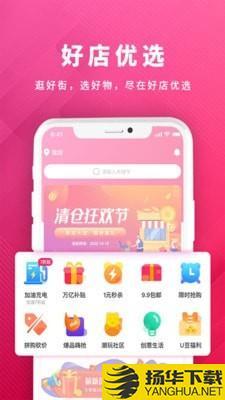 好店优选下载最新版_好店优选app免费下载安装
