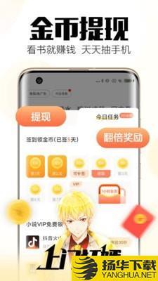 全民小说免费版下载最新版_全民小说免费版app免费下载安装