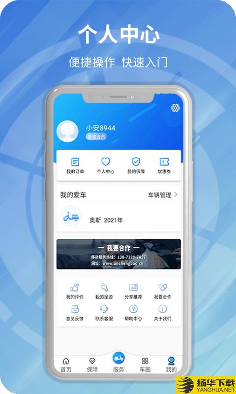 安程宝下载最新版_安程宝app免费下载安装