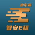 智安E租房东端下载最新版_智安E租房东端app免费下载安装