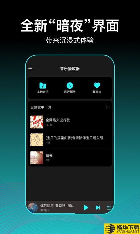 虾米歌单下载最新版_虾米歌单app免费下载安装
