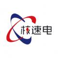 核速电下载最新版_核速电app免费下载安装