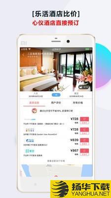 乐活酒店下载最新版_乐活酒店app免费下载安装