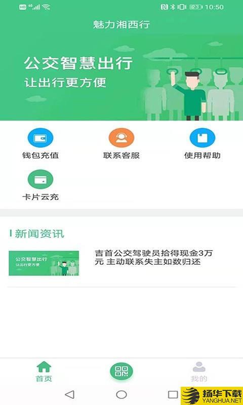 魅力湘西行下载最新版_魅力湘西行app免费下载安装