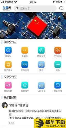芯梦网下载最新版_芯梦网app免费下载安装