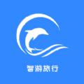 智游旅行下载最新版_智游旅行app免费下载安装