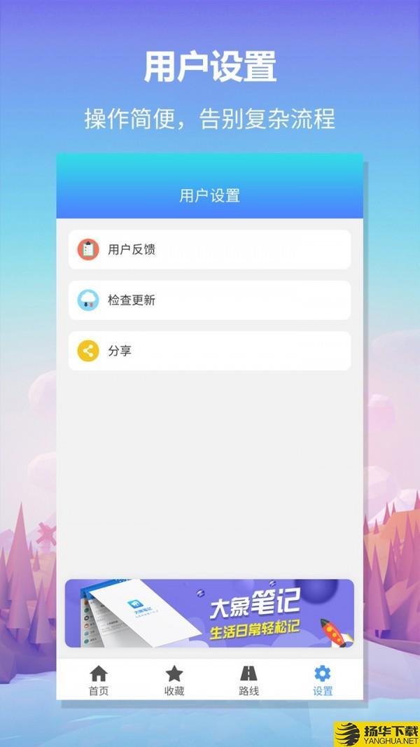 无忧巴士下载最新版_无忧巴士app免费下载安装