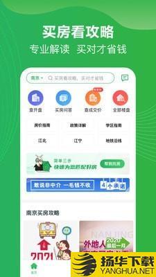 买哪儿购房指南下载最新版_买哪儿购房指南app免费下载安装