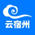 云宿州下载最新版_云宿州app免费下载安装