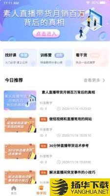 云助播下载最新版_云助播app免费下载安装