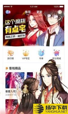 红区动漫下载最新版_红区动漫app免费下载安装