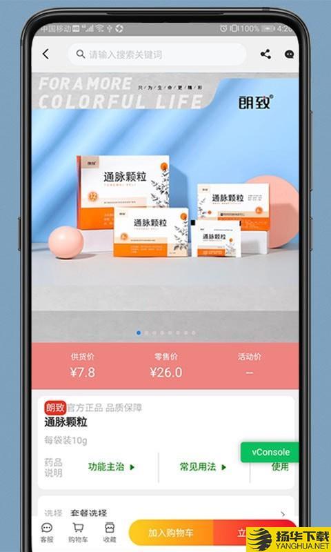 药发采下载最新版_药发采app免费下载安装