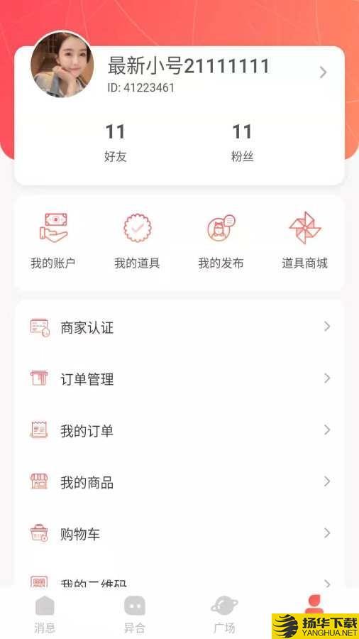 异合下载最新版_异合app免费下载安装