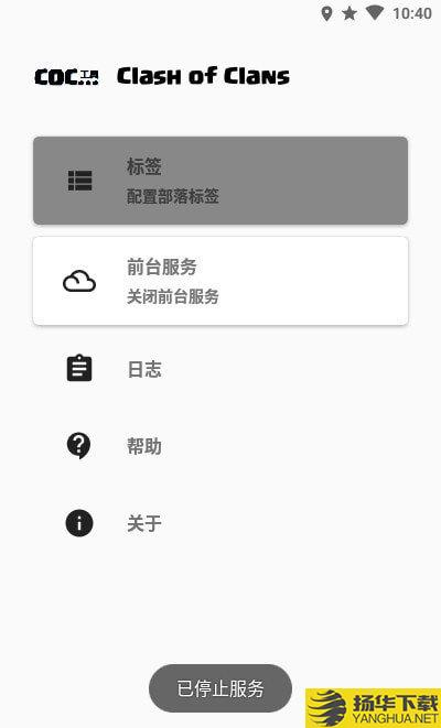 coc工具app下载