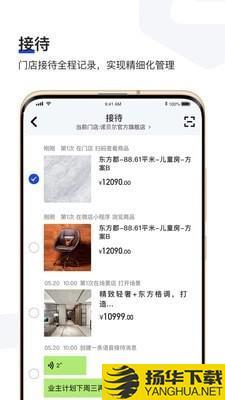 场景导购下载最新版_场景导购app免费下载安装